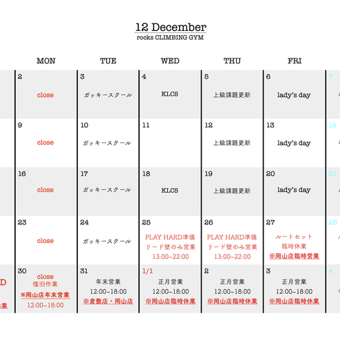 倉敷店:12月のスケジュール