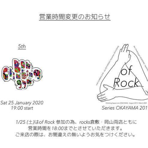 of Rock 第5戦開催日と営業時間変更のお知らせ