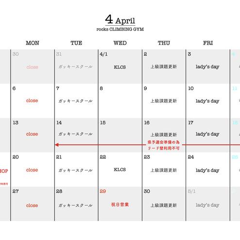 4月、ロックス両店のスケジュール