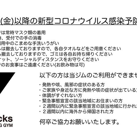 【重要】5/22(金)以降の新型コロナウイルス感染予防対策 ※ご利用制限に変更があります。