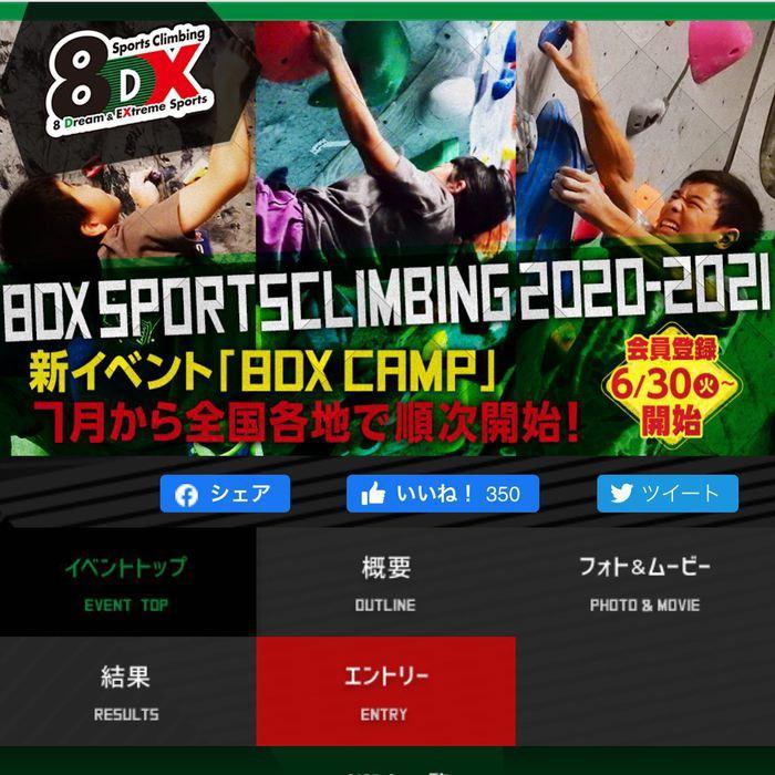 8DX CAMP CRUX-KYOTO